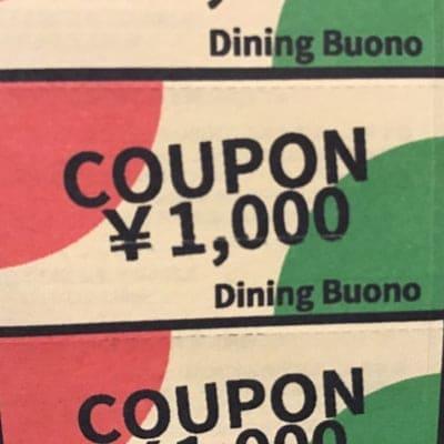 お食事券1万円1000円✖️11枚