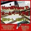 WordPressでホームページ作成・更新作業など個別サポートチケット(ツクツクショップ限定価格)