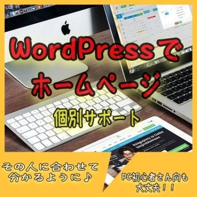 Wordpressでゼロからホームページ完成までの個別サポート・6時間チケット