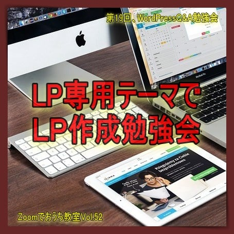 WordPressのLP専用テーマでLP作成勉強会のイメージその1