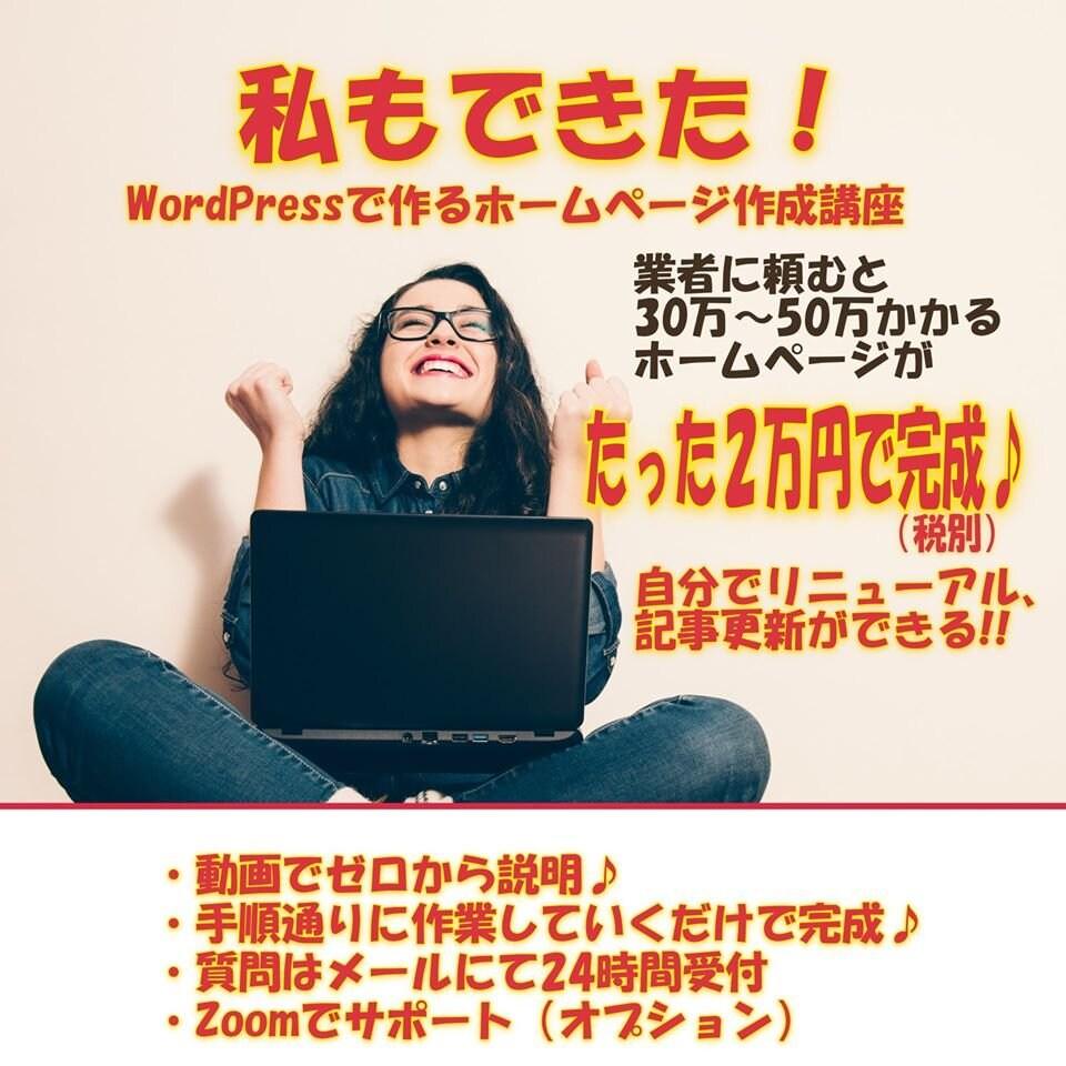 ゼロからのワードプレスでホームページ作成・Eラーニング講座のイメージその1