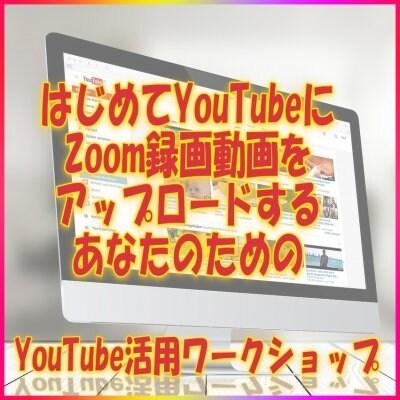 YouTube活用相談ワークショップ@Zoomで夜カフェワークショップ交流会