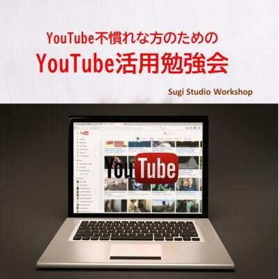 YouTubeの使い方&動画カンタン編集勉強会@Zoomで夜カフェワークショップ交流会