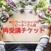 Sugi Studio 夜カフェワークショップ交流会、再受講用チケット