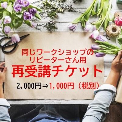 Sugi Studio 夜カフェワークショップ交流会、再受講用チケット①