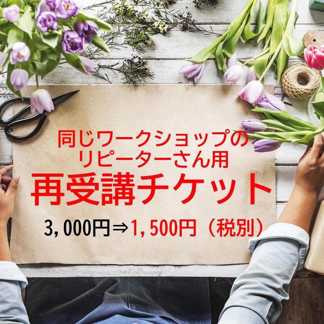 Sugi Studio ワークショップ、再受講用チケット1650円のイメージその1