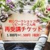 Sugi Studio ワークショップ、再受講用チケット1650円
