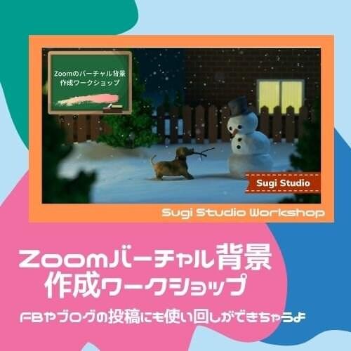 Zoomバーチャル背景(FB投稿やブログ記事にも使える)作成@Zoomで夜カフェワークショップのイメージその1