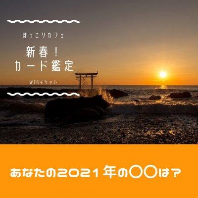 新春!カードで2021年あなたの〇〇鑑定チケット