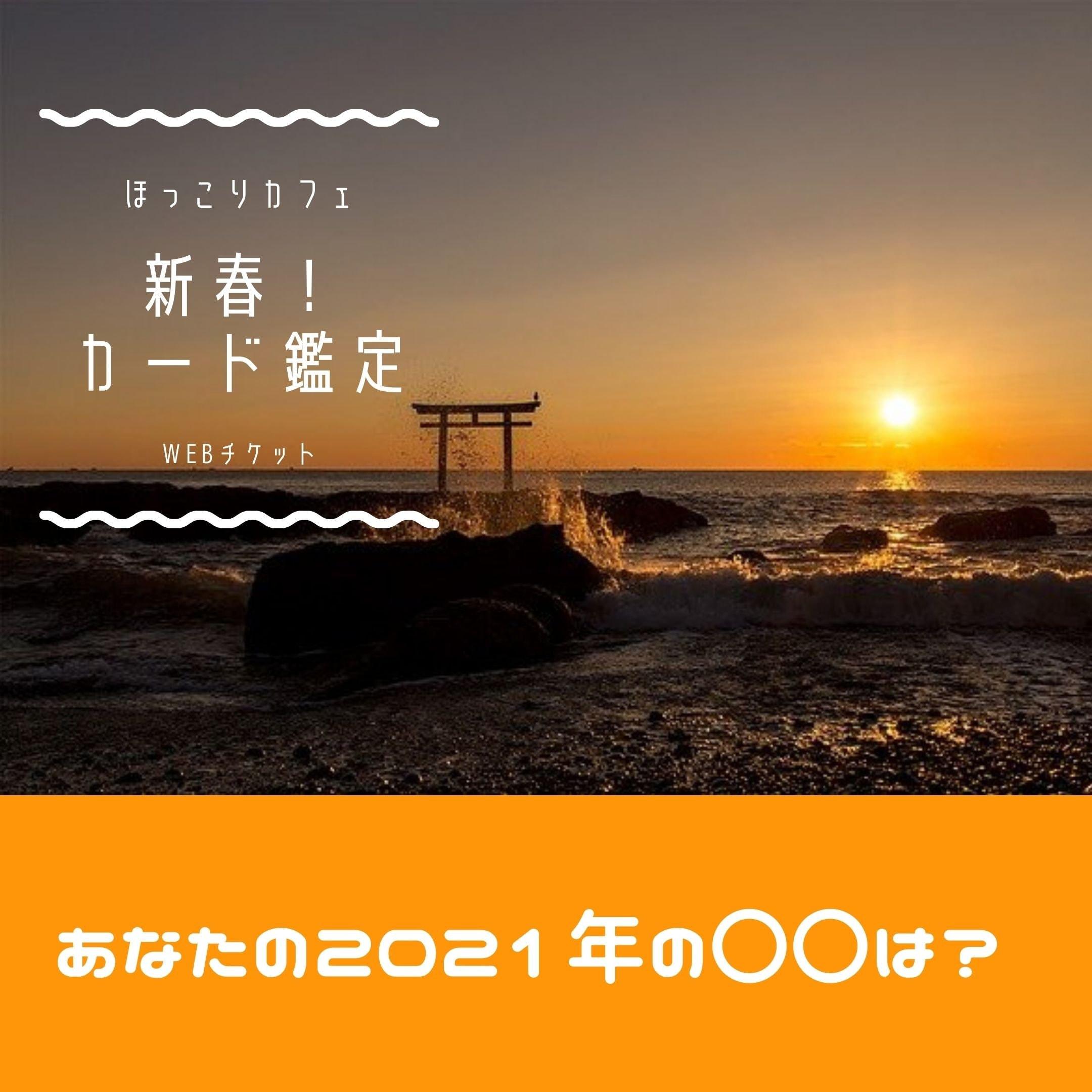 新春!カードで2021年あなたの〇〇鑑定チケットのイメージその1