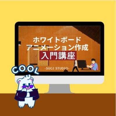 ホワイトボードアニメーション作成入門・Zoom講座チケット