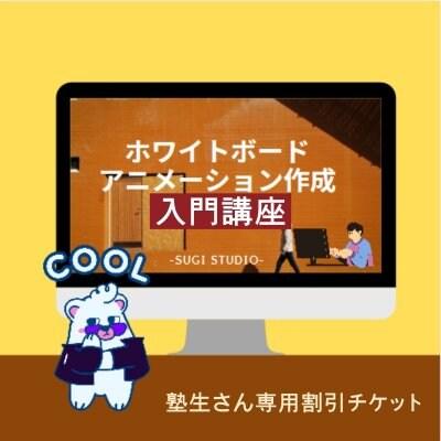 ホワイトボードアニメーション作成入門基礎・Zoom講座チケット・塾生専用