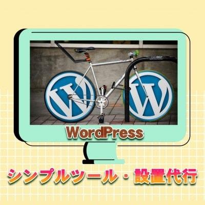 WordPress・シンプルツール設置代行割引チケット