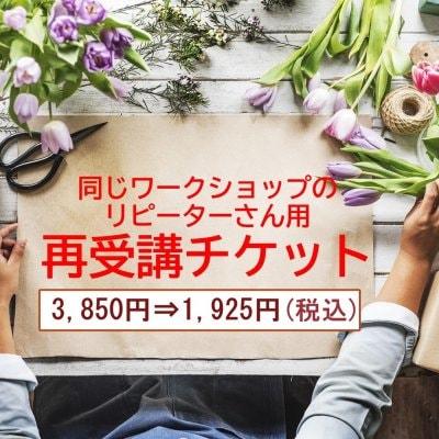 Sugi Studio ワークショップ、再受講用チケット、1925円