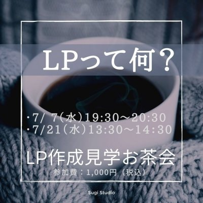 LP作成見学お茶会