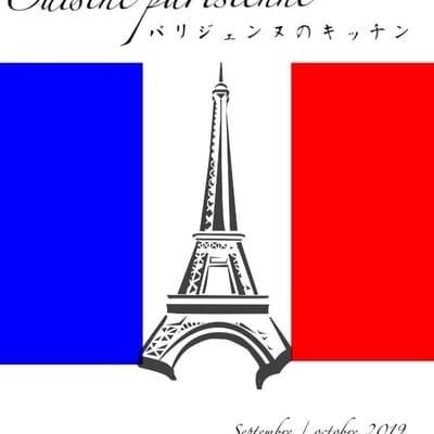 ☆【9・10月のクッキング&テーブル】 『パリジェンヌのキッチン』