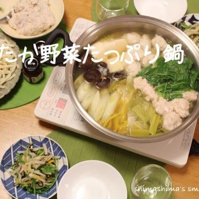 1月のおうちごはん「野菜たっぷり温ったか鍋料理」1月11日チケット