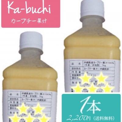 沖縄県産カーブチー果汁100%冷凍非加熱1kg