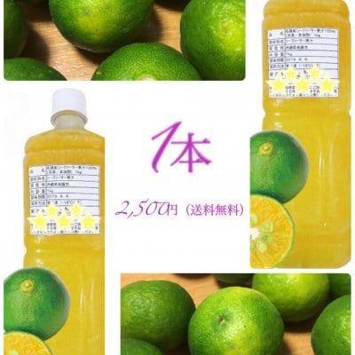 沖縄県産シークヮーサー果汁100% 1kg 冷凍非加熱