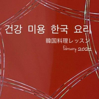 2.3月のクッキング&テーブル 韓国料理レッスン 「ヘルシー・ビューティー韓国料理」
