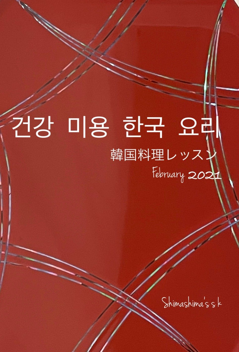 2.3月のクッキング&テーブル 韓国料理レッスン 「ヘルシー・ビューティー韓国料理」のイメージその1
