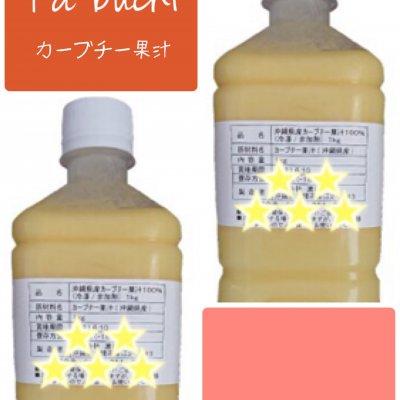 G様専用 沖縄県産カーブチー果汁100%冷凍非加熱1kg 13本セット
