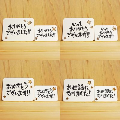 【注:ここからご購入はできません】☆筆文字メッセージカード☆のご紹介ページです!