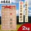 ☆新米☆白米【2kg】縁結び