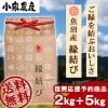 【復興応援予約販売】縁結び白米2kg+白米5kg ☆送料無料☆