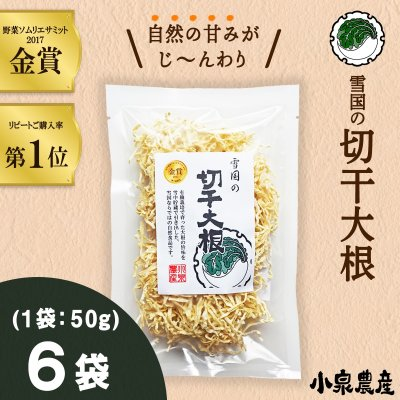 雪国の切干大根【50g】6袋セット