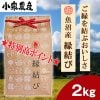 ☆数量限定特別高ポイント☆新米☆10月23日精米【2kg】縁結び