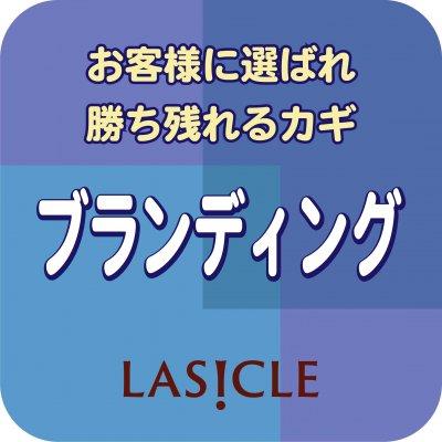 【ブランディング】店舗、中小企業様向けコンサルティング 3ヶ月 5ステップ 税込462.000→24%OFF