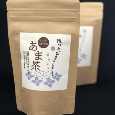 あま茶リーフ30g