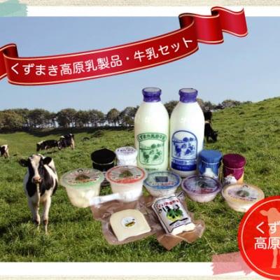くずまき高原乳製品・牛乳セット
