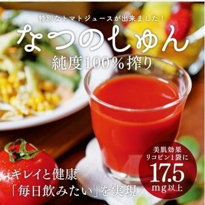 【毎日とまと曜日】トマトジュース詰め合わせギフト6個入り/秋田県産なつのしゅん100%