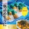 【初夏限定】岩手県産瓶生うに1本と朝どれ鮮魚コンパクト