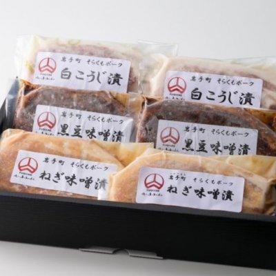 【冬ギフト 岩手県産 肉のふがね】あとは焼くだけ!そらくもポーク味噌...