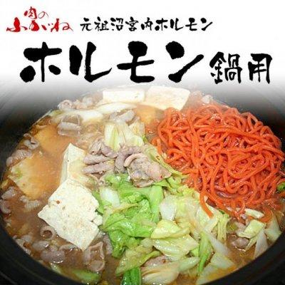 【冬ギフト 岩手県産 肉のふがね】ホルモン鍋セット