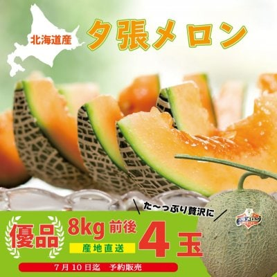 【夕張メロン 北海道】優品4玉(約8キロ)