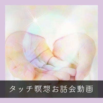 タッチ瞑想お話会動画 (2020.5.6録画)