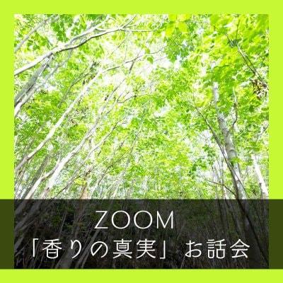 ZOOM「香りの真実」お話会