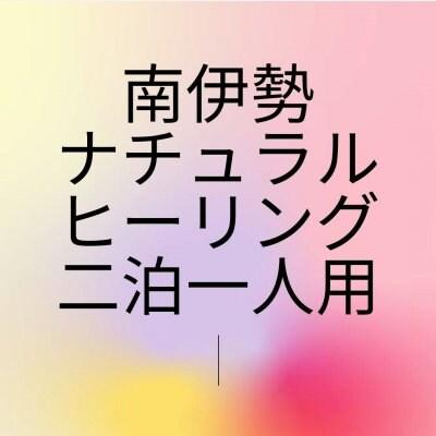 南伊勢ナチュラルヒーリング(二泊一人参加)