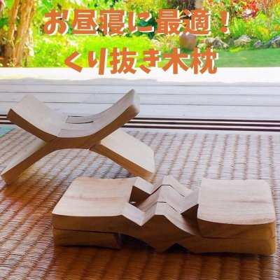 お昼寝に最適! 民俗村特製 くり抜き木枕 ※送料別途請求