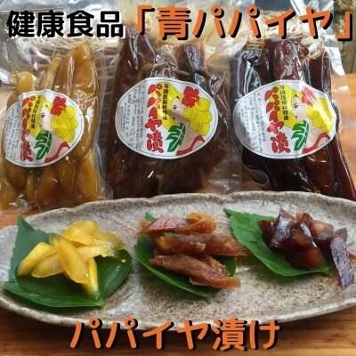 民俗村特製 健康食品「パパイヤ」の漬物(しょうゆ漬け) 送料別途請求