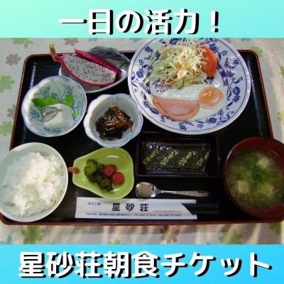 朝ごはんをしっかり食べて元気になろう!星砂荘朝食チケット