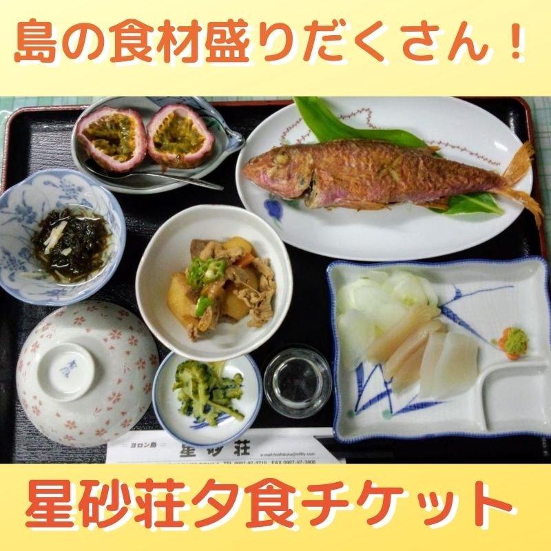 島の食材が盛りだくさん! 星砂荘 夕食チケットのイメージその1