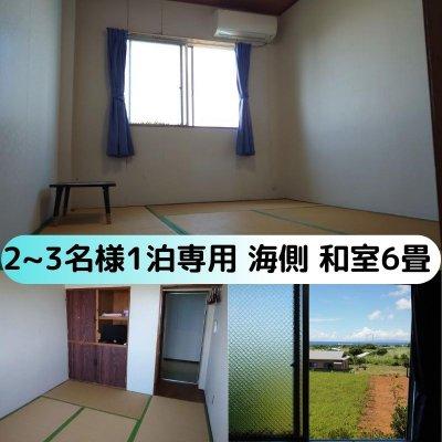【2~3名様 1泊専用】【部屋売り】青と緑の美しい景色が見えるお部屋   和室6畳(2階海側)【現地決済】【前払い銀行振込】