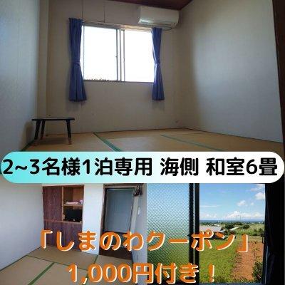 【しまのわクーポン付き!】【2~3名様 1泊専用】【部屋売り】青と緑の美しい景色が見えるお部屋   和室6畳(2階海側)【現地決済】【前払い銀行振込】