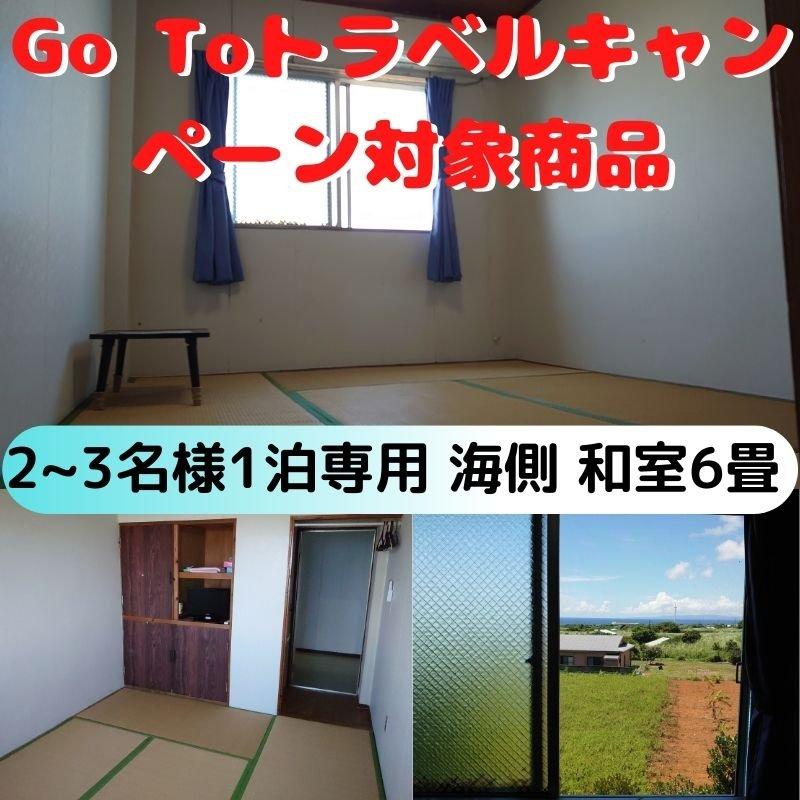 【Go Toトラベルキャンペーン対象商品】【2~3名様 1泊専用】【部屋売り】青と緑の美しい景色が見えるお部屋   和室6畳(2階海側)【現地決済】のイメージその1