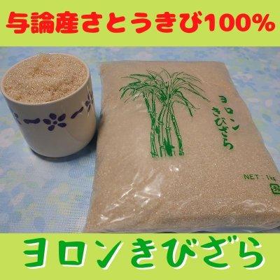 【2021年産】与論島のお土産! 与論のさとうきび100%!「ヨロンきび...